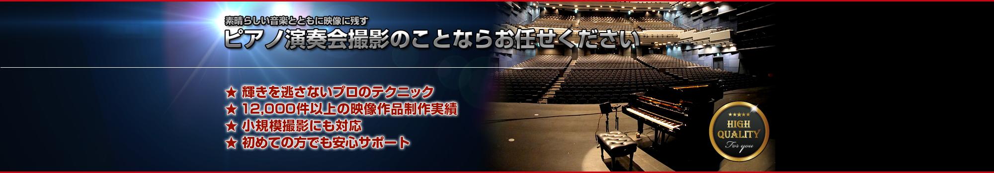 舞台・ステージ撮影、コンサート・ライブ撮影、セミナー・イベント撮影 映像撮影のことならお任せください!