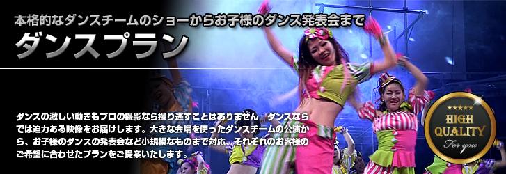 ステージ撮影 ダンスプランのイメージ