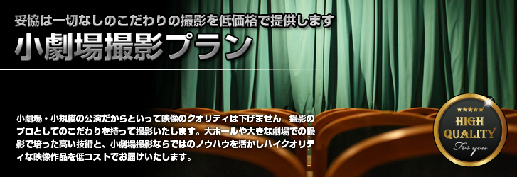 舞台撮影 小劇場プランのイメージ