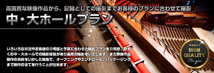 舞台撮影 中・大ホールプランのイメージ